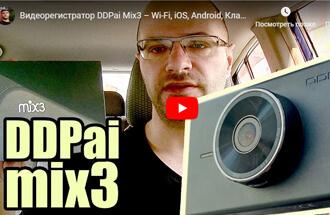 Обзор видеорегистратора DDPai MIX3 от видеоблогера Вадима Журбы