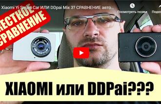 Порівняння відеореєстратора DDPai MIX3 з конкурентом від відеоблогера Вадима Журби