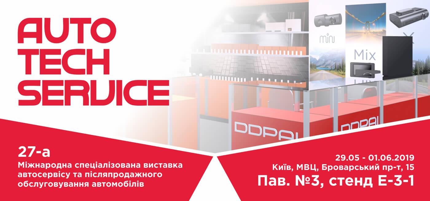 DDPai братиме участь в міжнародній виставці «Автотехсервіс» 2019